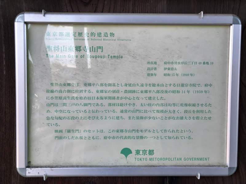 多磨霊園「東郷寺」東京都選定歴史的建造物解説プレート