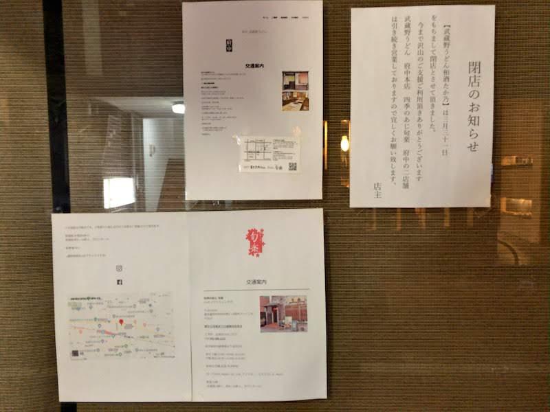 仙川「武蔵野うどん たか乃」閉店の貼り紙