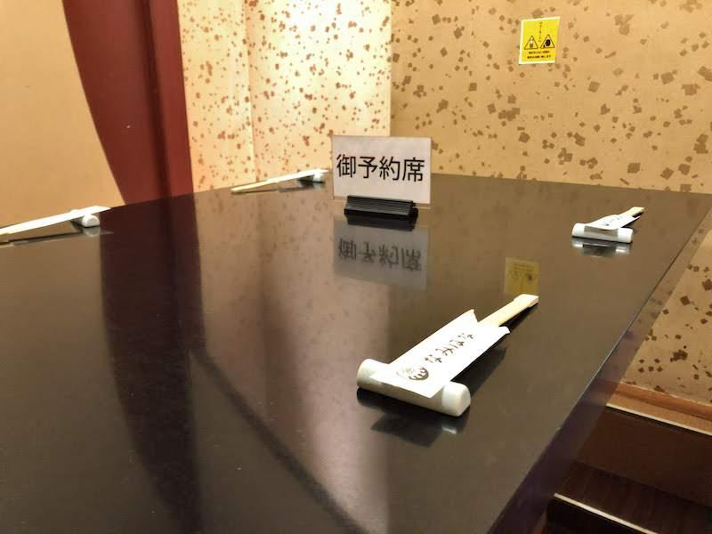仙川「なみはな」予約席