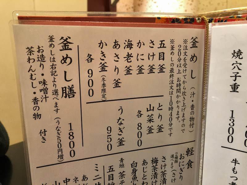 仙川「なみはな」釜飯のメニュー