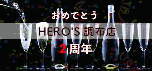 調布「HEROES」アイキャッチ-100