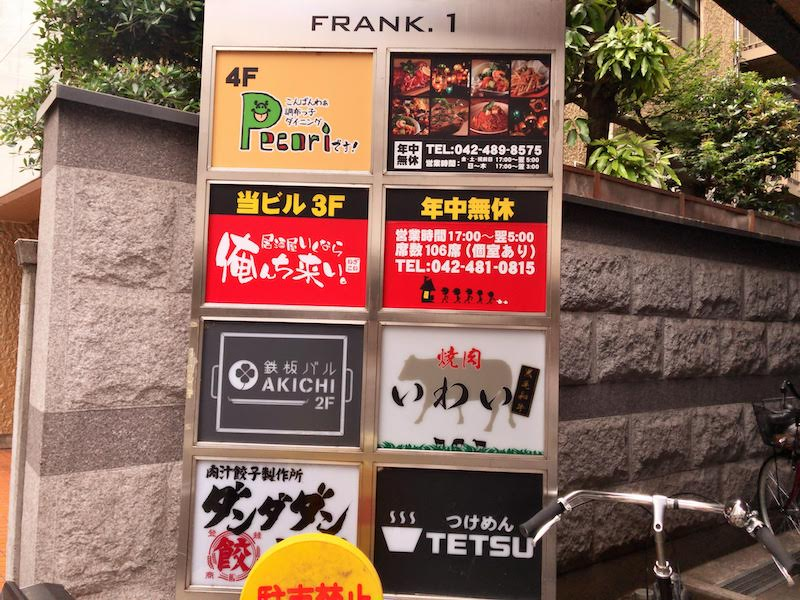 調布「焼肉いわい」FRANKビル店舗一覧