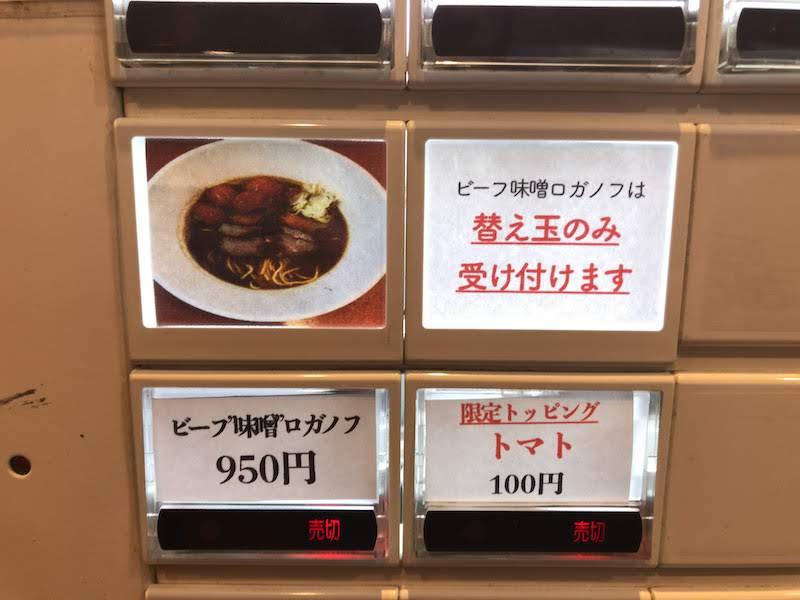 調布「たけちゃんにぼしらーめん」ビーフ味噌ロガノフ