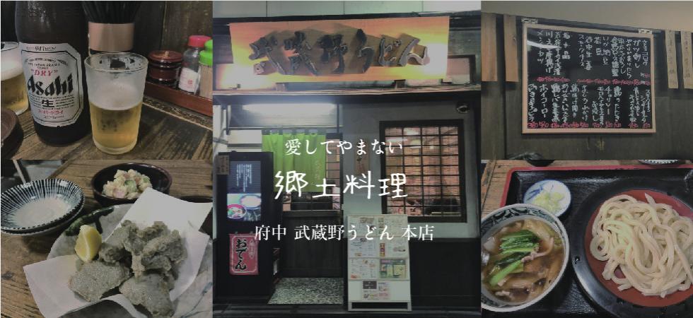 府中「武蔵野うどん 本店」アイキャッチ