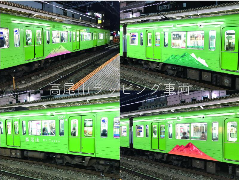 高尾山口「極楽湯」高尾山をイメージした2000系カラー車両