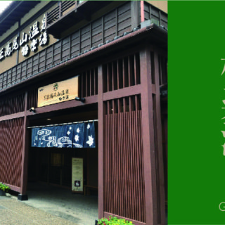 高尾山口「極楽湯」アイキャッチ-100
