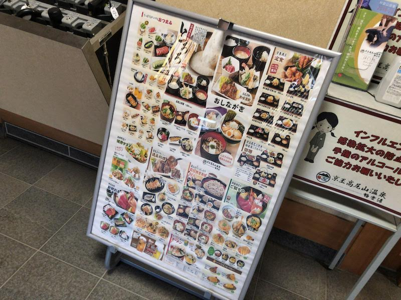 高尾山口「極楽湯」お食事処 メニュー看板