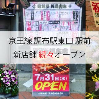 調布「東口駅前新店舗続々オープン」アイキャッチ