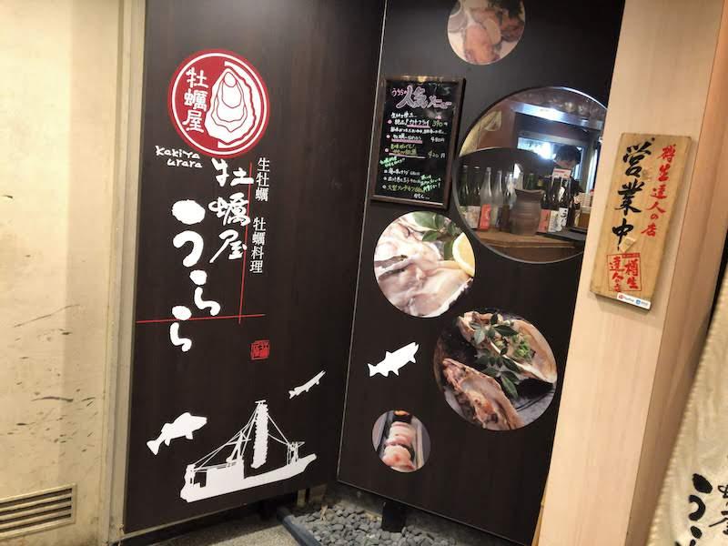聖蹟桜ヶ丘「牡蠣屋うらら」店入り口