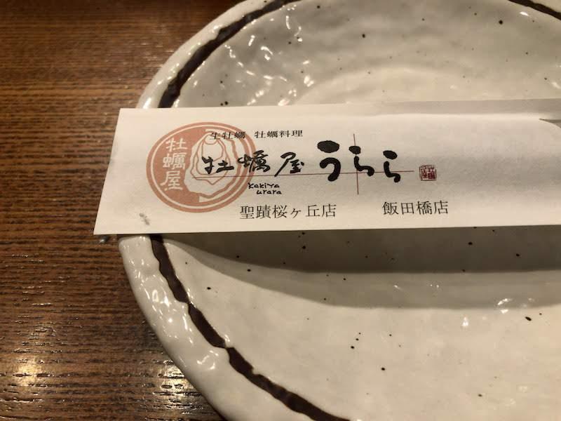 聖蹟桜ヶ丘「牡蠣屋うらら」箸袋