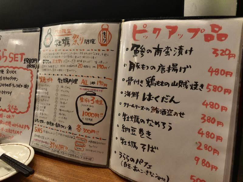 聖蹟桜ヶ丘「牡蠣屋うらら」メニュー