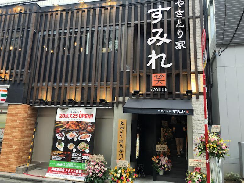調布駅東口「新店舗オープン」やきとり家すみれ