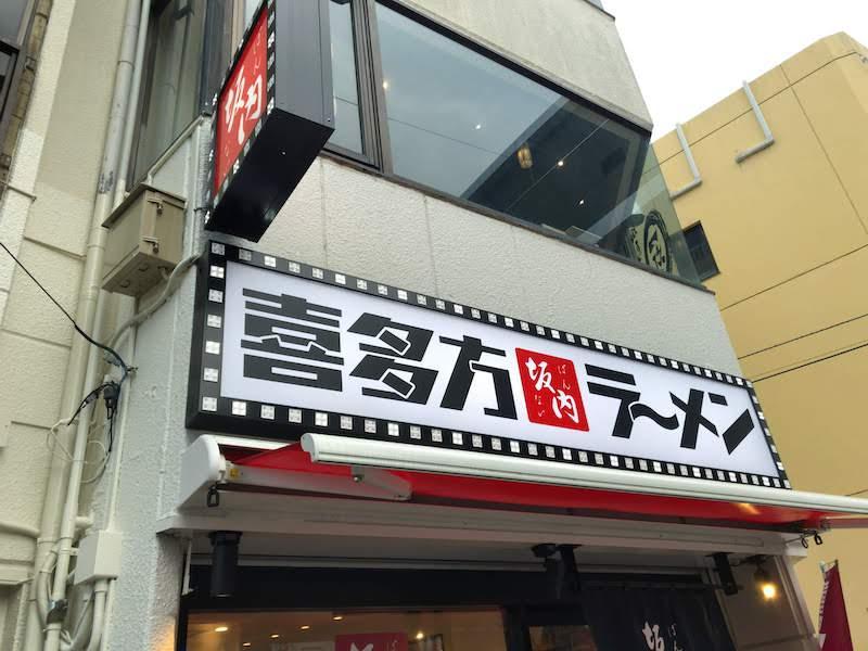 調布駅東口「新店舗オープン」喜多方らーめん 坂内