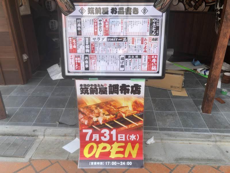 調布駅東口「新店舗オープン」やきとん筑前屋