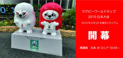 ラグビーワールドカップ2019日本大会アイキャッチ