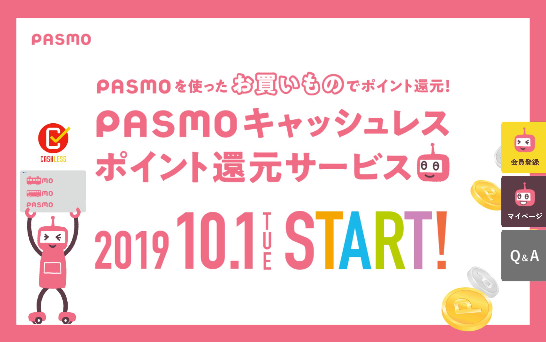 スポPASMO(パスモ)キャッシュレイント還元サービスimg