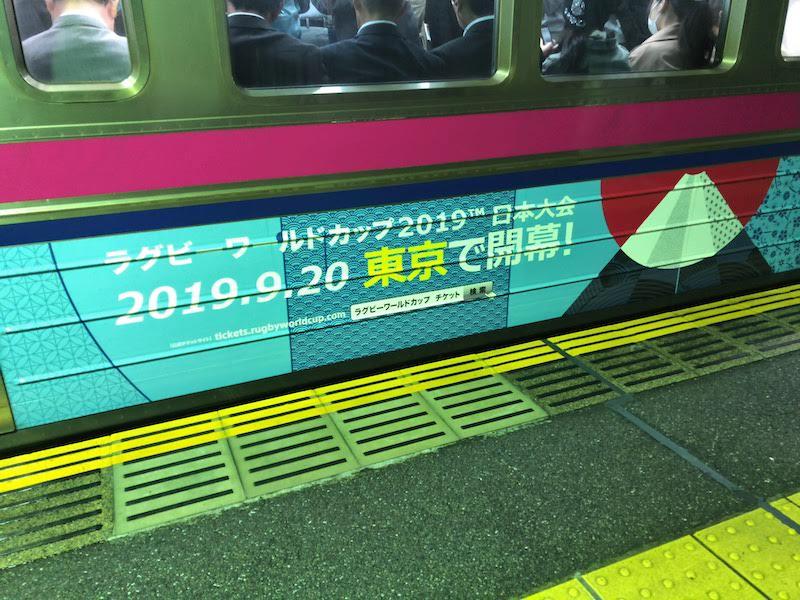 ラグビーワールドカップ2019日本大会「京王線ラッピング車両」
