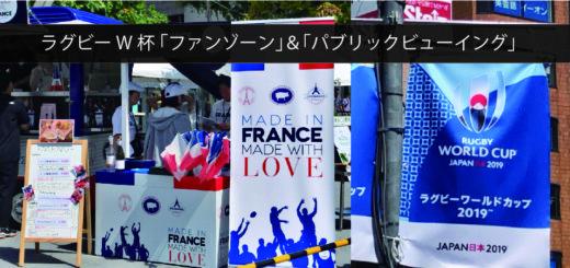 調布駅前広場「ラグビーW杯公式イベント」アイキャッチ-100
