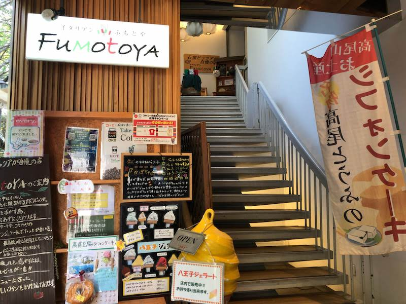 高尾山「イタリアンレストラン ふもとや」