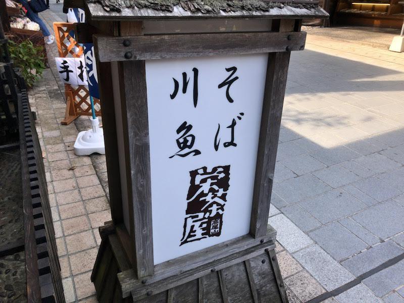 高尾山「栄茶屋」