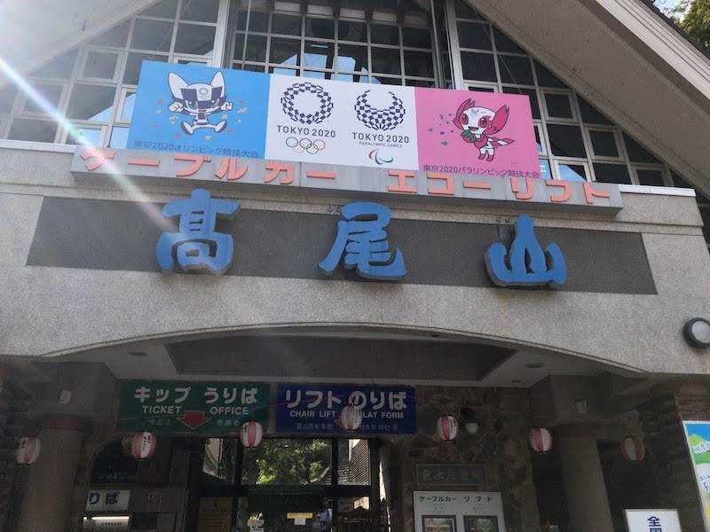 高尾山「1号路 登山」ケーブルカー乗り場(高尾山駅)」