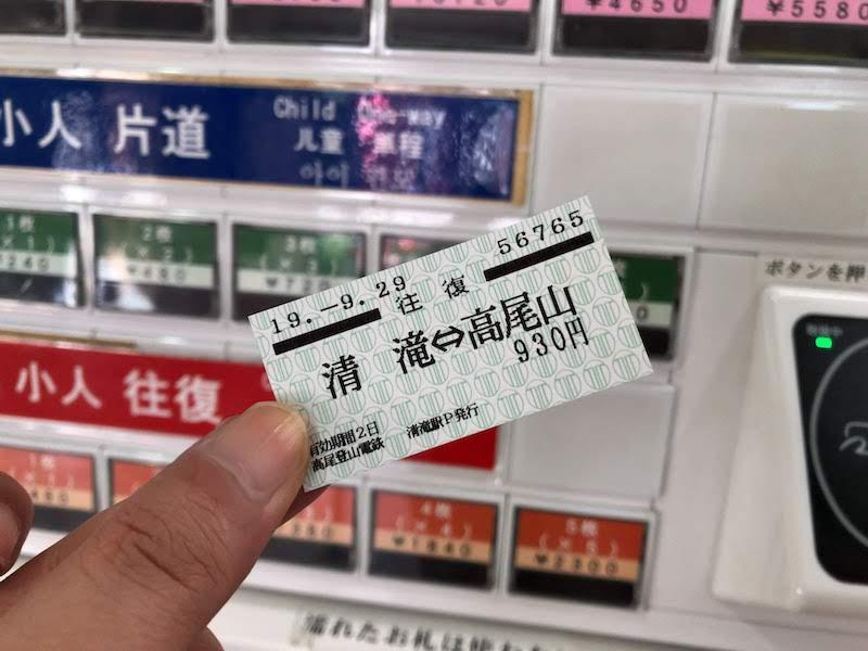 高尾山「1号路 登山」ケーブルカー往復きっぷ」