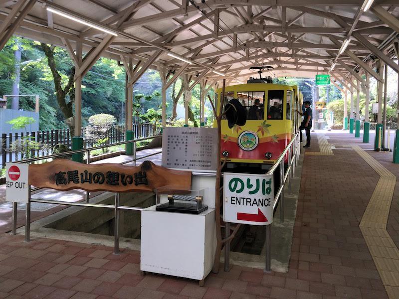 高尾山「1号路 登山」ケーブルカー