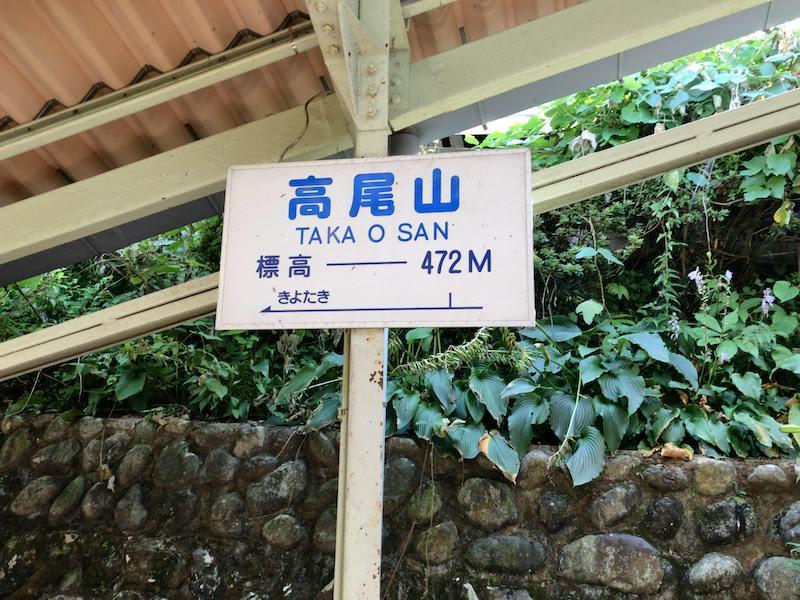 高尾山「1号路 登山」高尾山駅