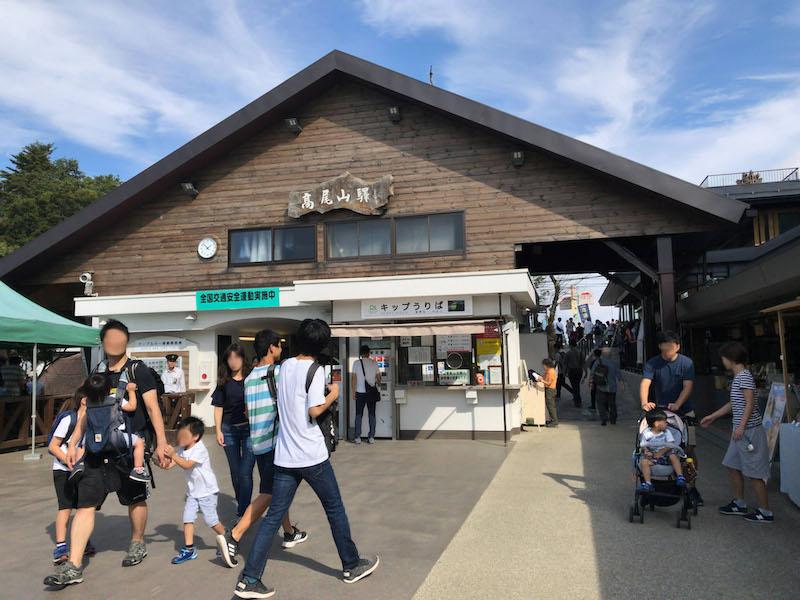 高尾山「1号路 登山」高尾山駅外観