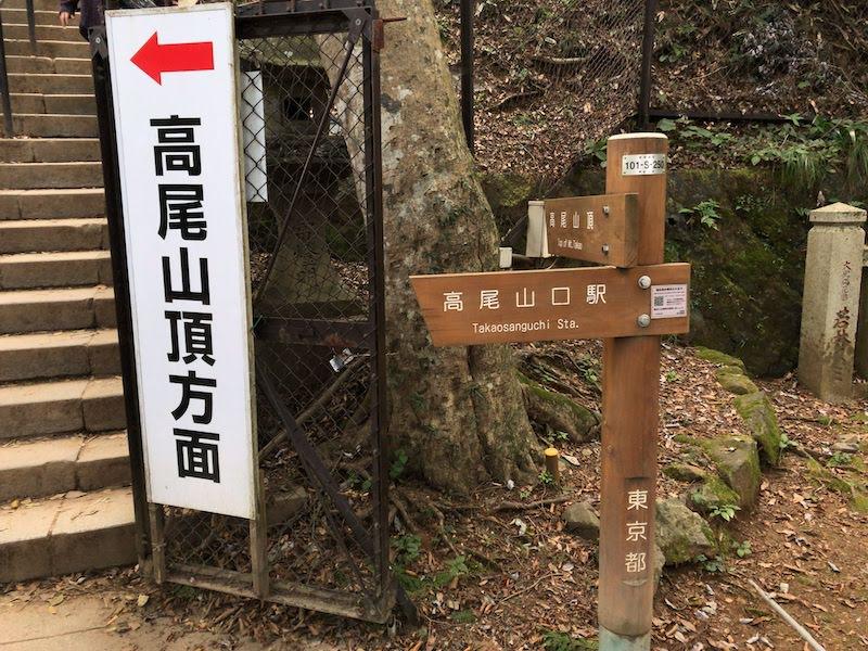 高尾山「1号路 登山」奥の院への階段