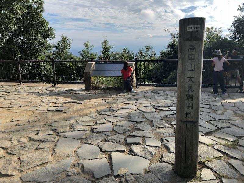 高尾山「1号路 登山」山頂