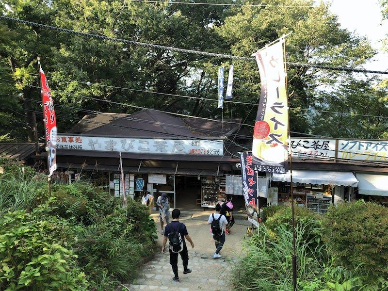 高尾山「1号路 登山」やまびこ茶屋